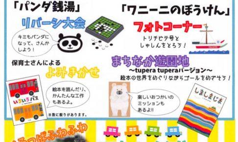 はるやすみ!こども☆ほりでい tupera tuperaの絵本をイメージしたコーナーが登場