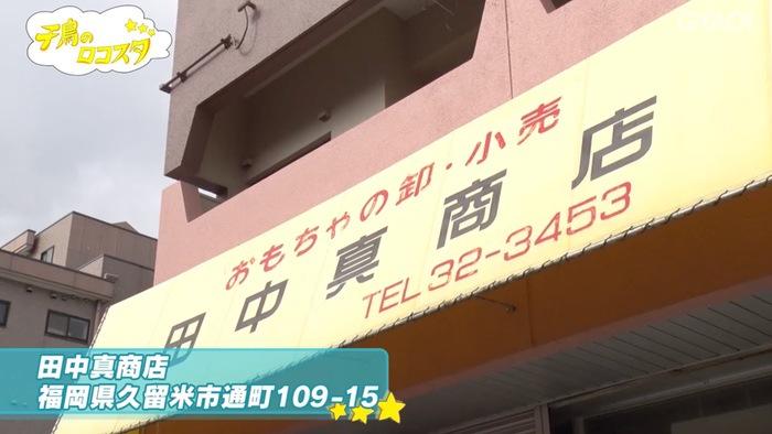 千鳥のロコスタ 久留米市 田中新商店