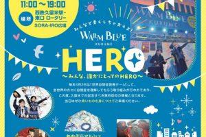 WARM BLUE KURUME 2019 ブルーUP点灯式やあおぞらマルシェ開催