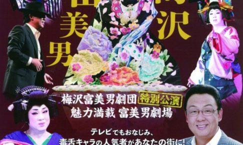 梅沢富美男劇団特別公演 サザンクス筑後 梅沢富美男が筑後市に