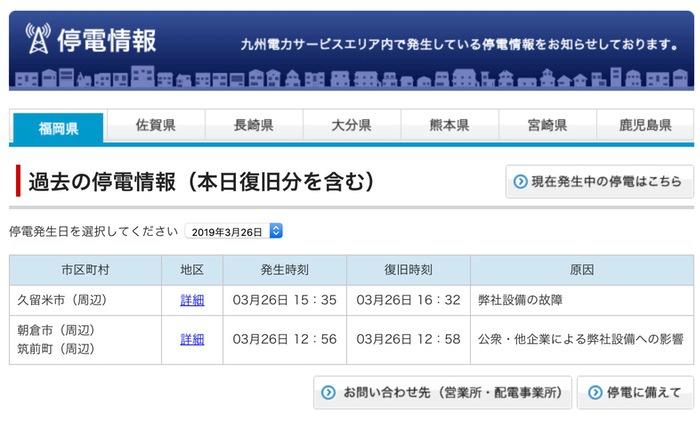 久留米市北野町周辺で約100戸で一時停電発生【3月26日】