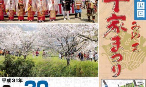 第14回 みやま平家まつり 桜ウォーキングや武者行列、地元特産品販売