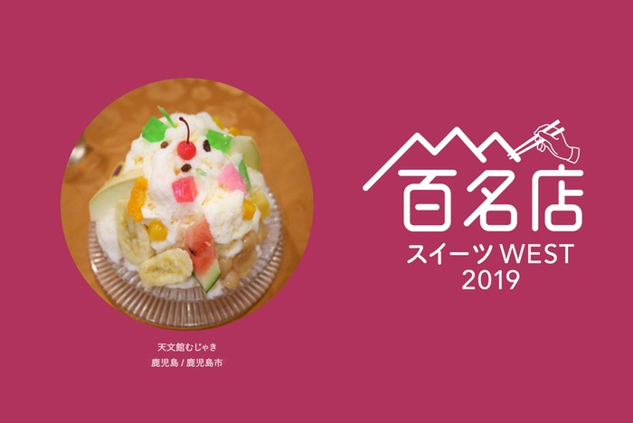 「食べログ スイーツ 百名店 2019」を発表!福岡は4店ランクイン