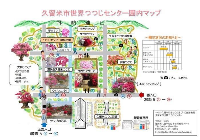 久留米市世界つつじセンター 園内マップ