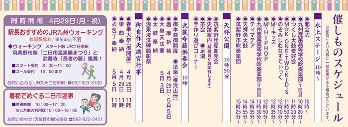 筑紫野市祭「二日市温泉藤まつり」スケジュール