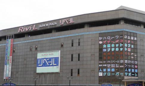 西鉄久留米駅東口の商業ビル「リベール」債権21億円回収困難と監査委員が報告