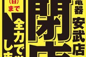 ベスト電器 安武店 4月7日をもって完全閉店 完全閉店セール開催【久留米市】