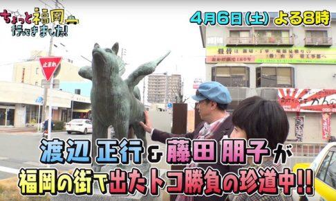ちょっと福岡行ってきました 渡辺正行と藤田朋子が筑後市に【4月6日】