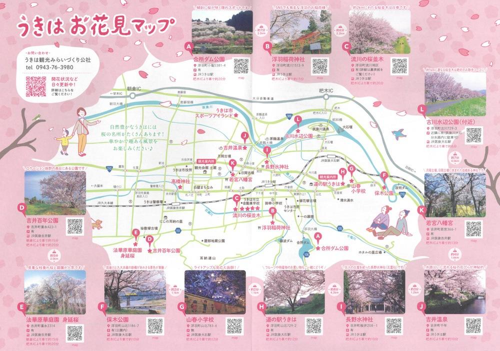 うきは市 お花見マップ2020年