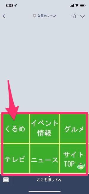 久留米ファンのLINE カテゴリー