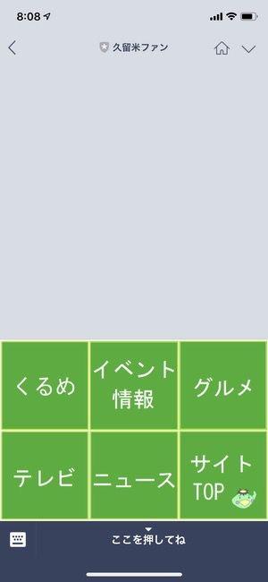 LINEアプリ上で久留米ファン表示