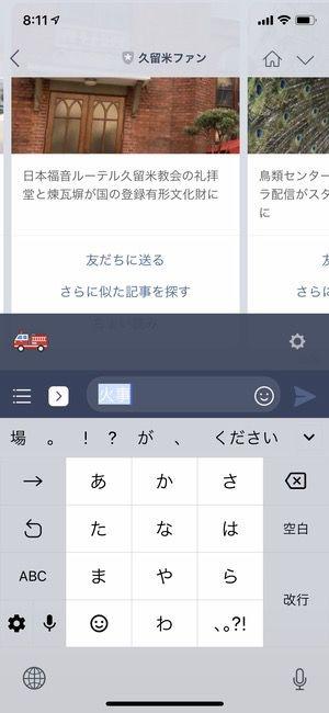 久留米ファン LINEでニュース記事表示