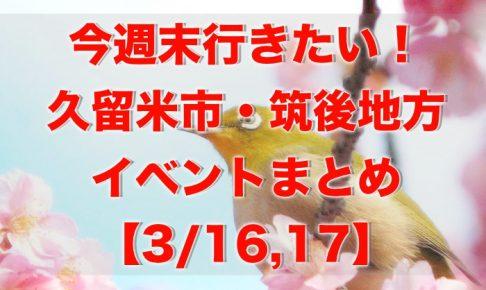 今週末行きたい!久留米市・筑後地方イベントまとめ【3/16,17】