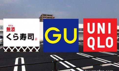 GU、ユニクロ、くら寿司が久留米市本山2丁目に春オープン!上津バイパス沿い