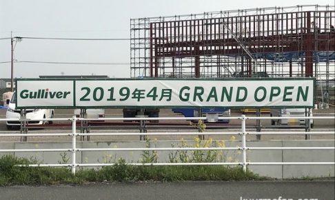 中古車販売店 ガリバーがみやき町に4月オープン!ビッグモーター久留米店側