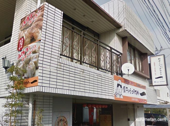 餃子とシュウマイの一(イチ) 又兵衛の姉妹店が閉店していた・・残念【久留米市合川町】