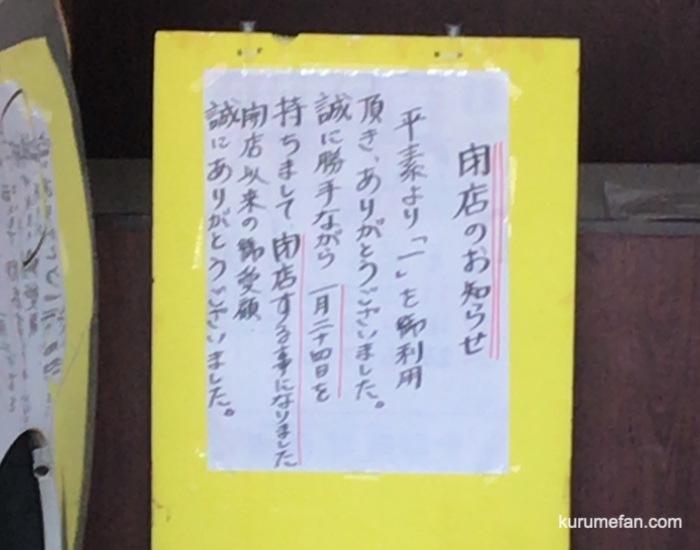 餃子とシュウマイの一  閉店のお知らせ