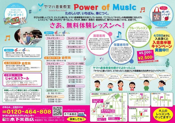 ヤマハ音楽教室 5月開講クラス入会受付中!