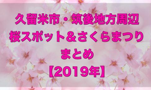 久留米市・筑後地方周辺 桜スポット・さくらまつりまとめ【2019年】