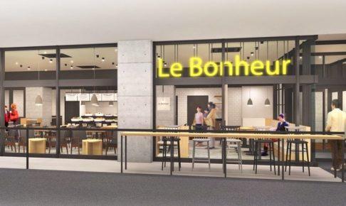 ビュッフェスタイル飲食店 Le Bonheurがグリーンリッチホテル久留米にオープン