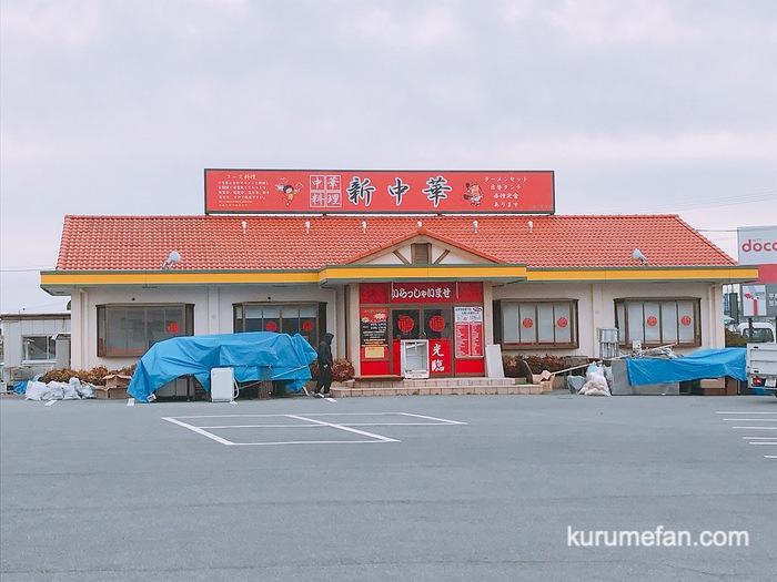 中華料理 新中華 久留米市津福本町
