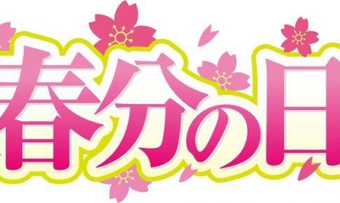 春分の日に行きたい!久留米市・筑後地方イベントまとめ【3月21】