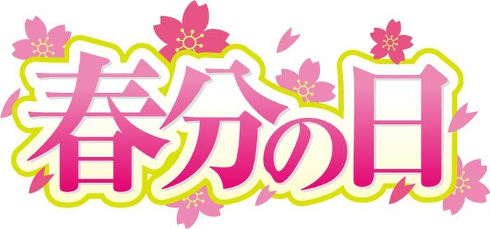 春分の日に行きたい!久留米市・筑後地方イベントまとめ【3月21日】 | 久留米ファン