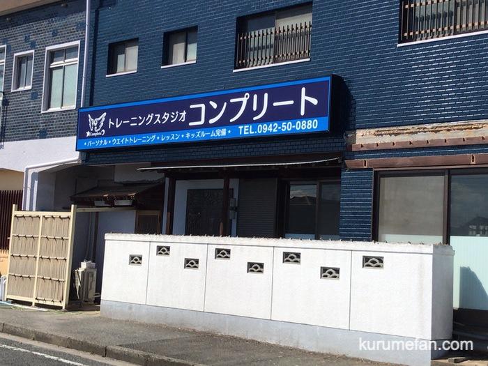 トレーニングスタジオ コンプリート 3月15日オープン【南薫西町】