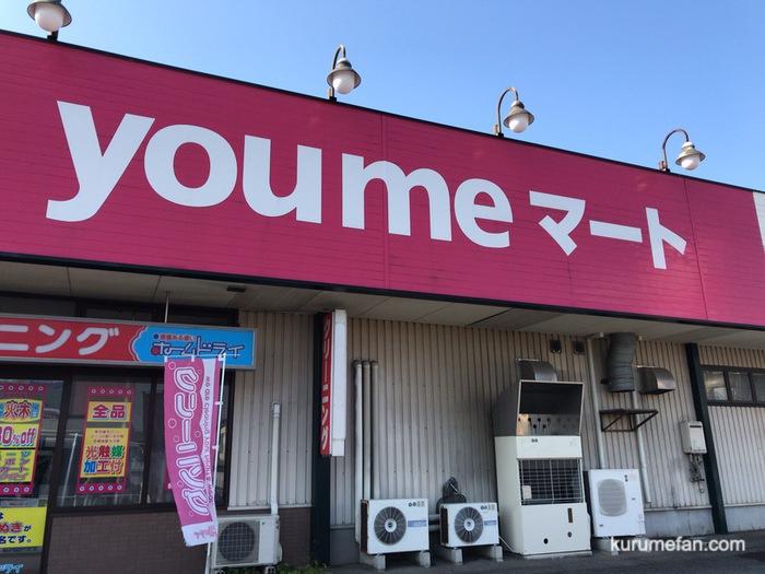 ゆめマート国分店