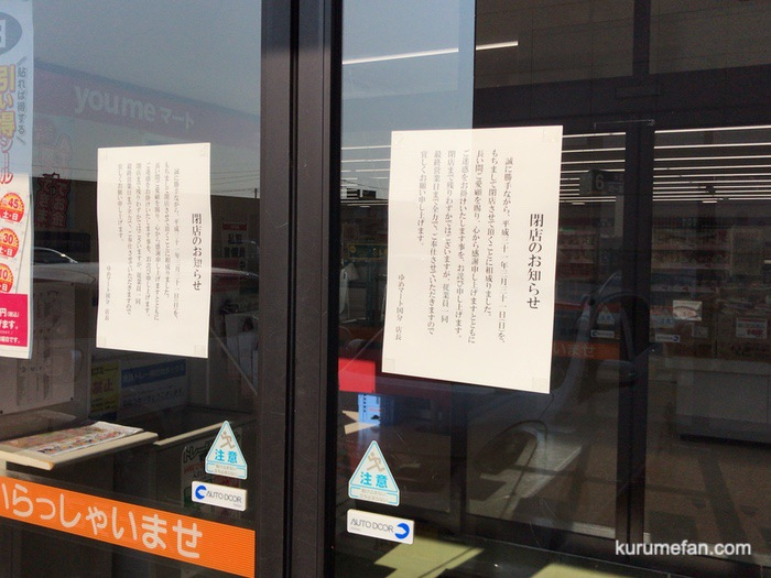 ゆめマート国分店 閉店のお知らせ