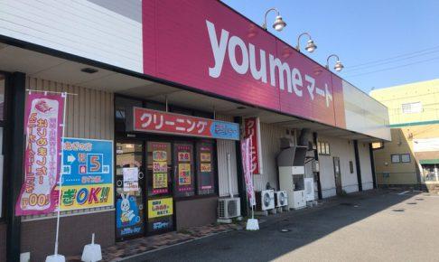 ゆめマート国分店 2019年3月31日をもって閉店【久留米市国分町】