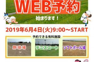 リバーサイドパーク 野球場 テニスコート ソフトボール場のWEB予約始まる