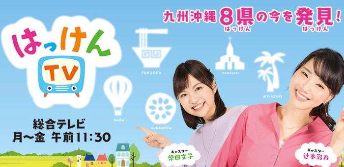 はっけんTV 大川市 「春の大川木工まつり」の魅力をはっけん!