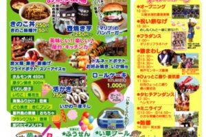 道の駅おおき 開駅9周年感謝祭 祝い餅投げや猿まわしなど開催
