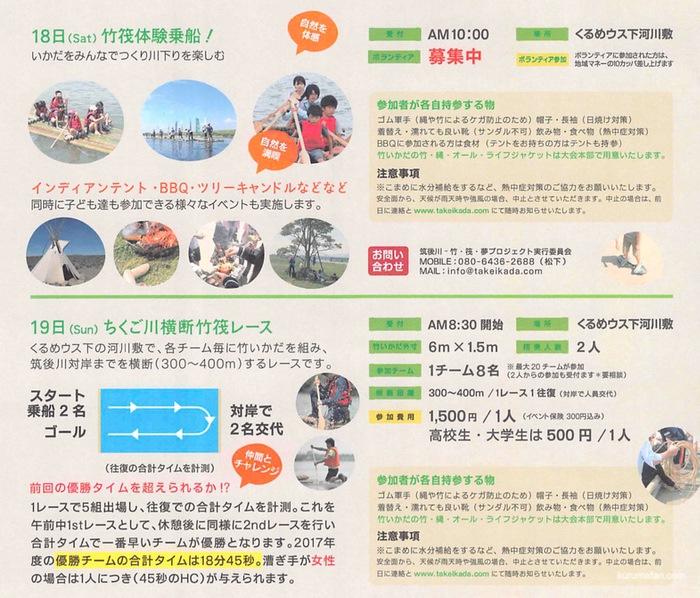 第7回 ちくご川竹筏 イベント内容