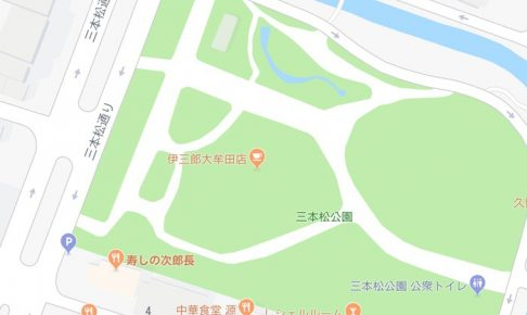 久留米市 三本松公園内「伊三郎大牟田店」というカフェが?Googleマップ誤表記?