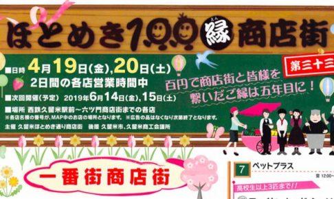 第33回 ほとめき100縁商店街 2日間開催!100円商品大集合