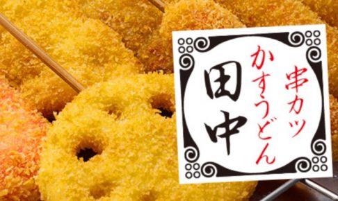 串カツ田中 佐賀駅南口店 5月中旬オープン 全国で人気の串カツ店が佐賀初上陸