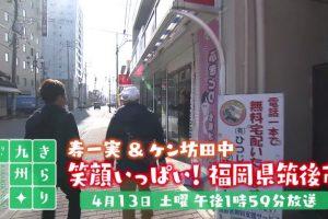 きらり九州「伝統のまち 筑後市」寿一実とケン坊田中が筑後市をぶらり