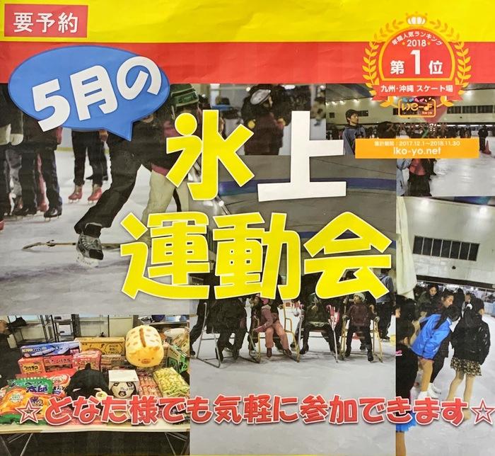 スポガ久留米 氷上運動会開催!500円ですべり放題!氷上パン食い競争も