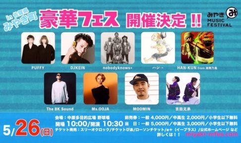 みやき MUSIC FESTIVAL2019 PUFFYやハジ→などがみやき町に!