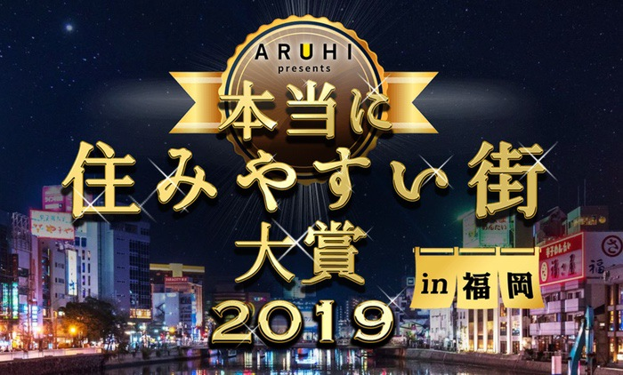 本当に住みやすい街大賞 2019 in 福岡 TOP10に久留米がランクイン!