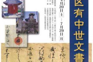 有馬記念館企画展「小川区有中世文書」有形文化財指定後、初めて一挙公開