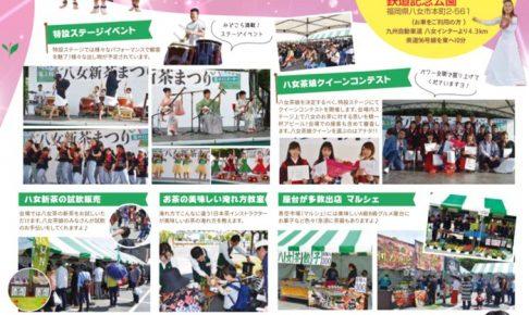 八女新茶まつり 新茶試飲販売や百円茶屋、手もみ茶の実演など開催