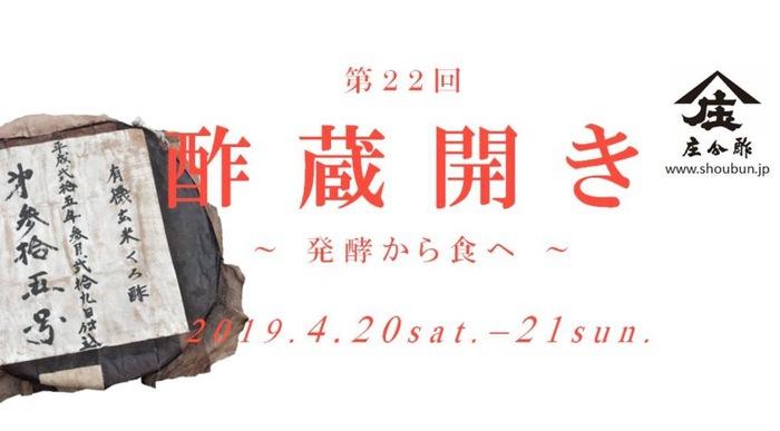 庄分酢「酢蔵開き」酢造り体験や明治蔵ライブコンサート開催【大川市】