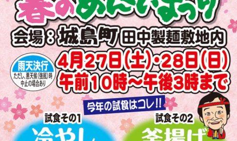 田中製麺 2019春のめんくいまつり 色々な美味しい麺を試食できる!
