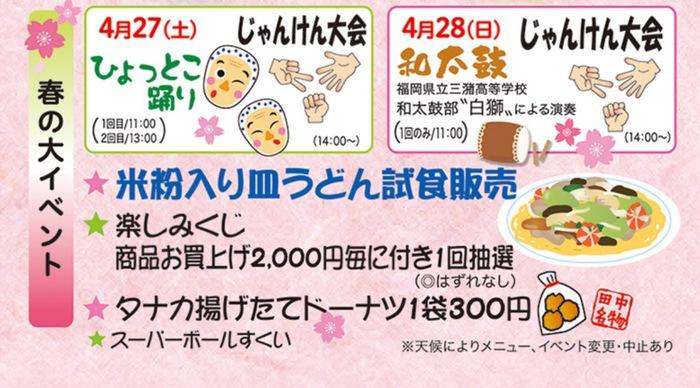田中製麺 2019春のめんくいまつり