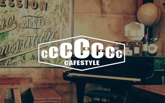 Cafe Style メニュー表