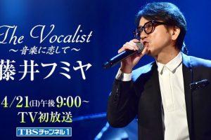 The Vocalist~音楽に恋して~ 藤井フミヤさんが登場