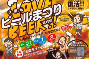 久留米ビールまつり!2年ぶりに復活!六角堂広場にて3日間開催